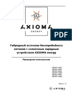 alfa.solar - Спецификация Axioma Energy ISPWM