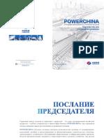 Powerchina Brochure Russian Version