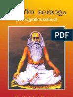 Pracheena Malayalam - Sri Chattampi Swamikal