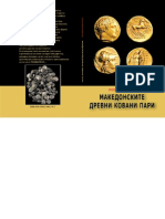 MARKUS Angelina - Make Dons Kite Drevni Kovani Pari (2009.)