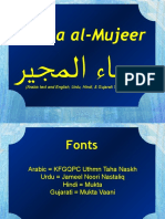 Dua_al_Mojeer_Eng_Urdu_Hindi