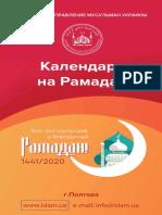 Ramadan-Cal-Mobile-2020_Poltava-1.pdf