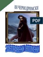 CZERNODRIMSKI Nikodin - Zaboraveni Spomeni Stihozbirka