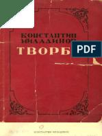 MILADINOV Konstantin - Tvorbi