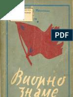 NAUMCZESKI Volcze - Viorno Zname (1950.)