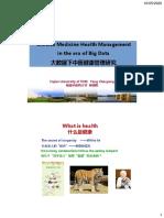 大数据下的中医健康管理研究2
