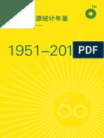 2011版《BP世界能源统计年鉴》-风雨60年BP世界能源统计年鉴