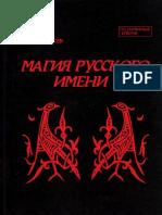 Gusev Oleg _Magija russkogo imeni.pdf