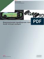 pps_628_virtual_priborn_panel_rus.pdf