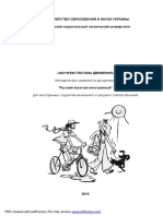 Изучаем глаголы движения ЗНТУ.pdf