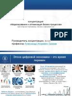 концентрация  Моделирование и оптимизация бпpptx