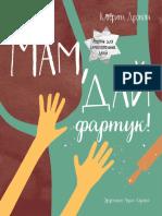 Дронова К. - Мам, дай фартук! Рецепты для самостоятельных детей - 2016