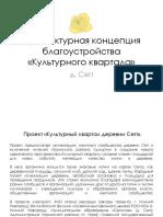 Arkhitekturnaya_kontseptsia_Kulturnogo_kvartala.pdf