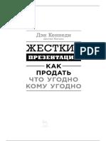 Kennedi_Zhestkie-prezentacii-Kak-prodat-chto-ugodno-komu-ugodno.566399.pdf