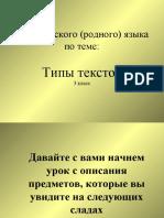 Родной (русский) язык 3 класс