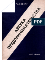 АЗБУКА_ПРЕДПРИНИМАТЕЛЬСТВА-райзберг.pdf
