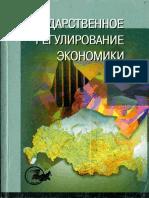 Государственное_регулирование_экономики-Морозова