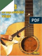 С.В.Седых.С.О.Смолин. Блюз на акустической гитаре.pdf