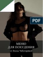 Меню от Чеботаевой