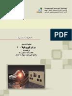 دوائر كهربائية - 2