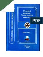 deinego_yu_g_sudovoi_mehanik_tehnicheskii_minimum.pdf
