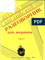 Razgovornik_Rus_angl_razgovornik_dlya_moryakov