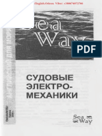 Elektromekhanik_Seaway.pdf