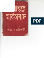 Proshnottore Marxbad - Ranjan Chowdhury.pdf