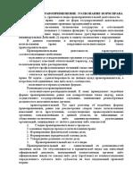 Сущенко С.С.  Правоприменение. Толкование норм права