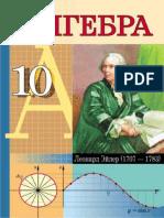 algebra-10kl-rus.pdf