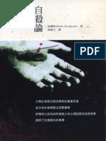 自殺論Le Suicide:etude de sociologie