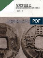 聚斂的迷思:唐代財經技術官僚雛形的出現與文化政治