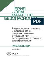 1radiatsionnaya_zashchita_i_obrashchenie_s_radioaktivnymi_otk.pdf