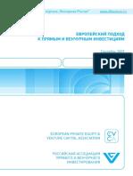 evropeyskiy_podkhod_k_pryamym_i_venchurnym_investitsiyam.pdf