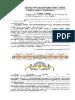 nosankova_l_v_burcheva_a_v_osobennosti_i_otlichiya_komponovk.pdf