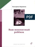 Murashova_Jekaterina_Vash_neponatnyj_rebenok_55845.fb2 (1).epub