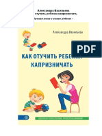 vasil_eva_aleksandra_kak_otuchit_rebenka_kapriznichat.doc