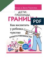 (by-Klaud-Genri,-Taunsend-Dzhon.)-Deti.-Granicue,--3054582-(z-lib.org).doc