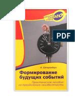 yterenberg_i_i_formirovanie_budushih_sobytii_prakticheskoe_p