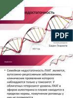 Spiral-DNK (2).pptx