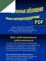 Лекция Наследственные заболевания.ppt