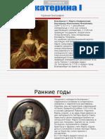 Презентация «Екатерина 1»