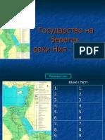 1347947112_gosudarstvo-na-beregah-reki-nil-egipet