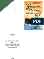 1104039_86157_zanin_sergei_kak_preodolet_len.pdf