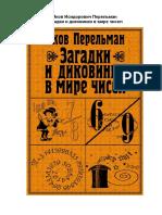 _Перельман Я.И., Загадки и диковинки в мире чисел.pdf