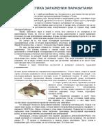 profilaktika_zarazheniya_parazitami
