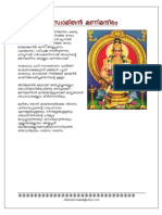 41 ManikanTha Swami