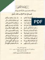 Qasida on Shaykh Abdal Qadir as Sufi