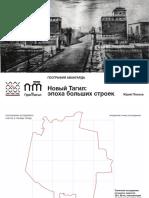 новый тагил.pdf