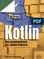 Kotlin. Программирование для профессионалов.pdf